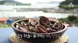 전복 장조림 요리법 대공개!