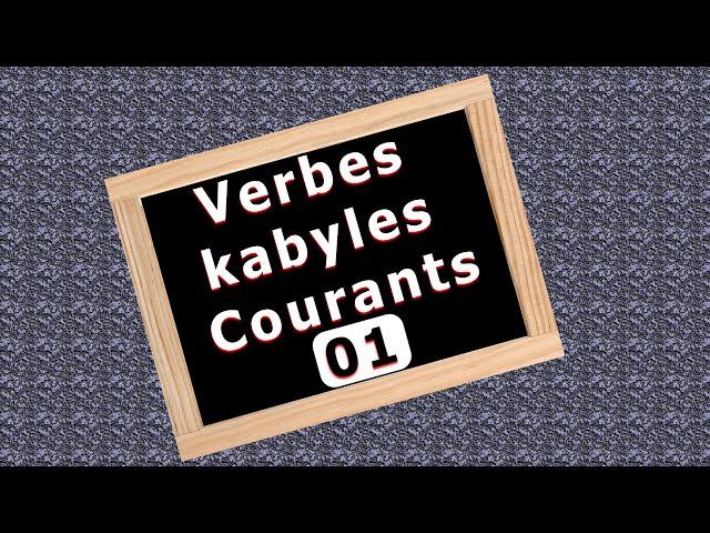 Verbes kabyles les plus utilisés, partie 1