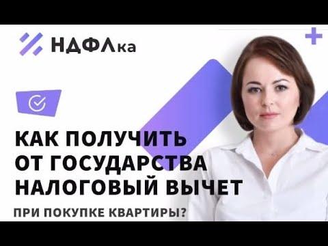 Вебинар об имущественных вычетах 22.12.2020
