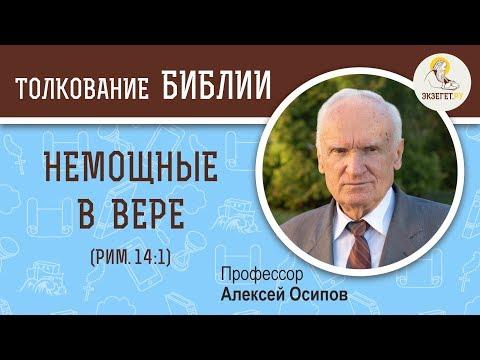 Немощные в вере (Римлянам 14:1). Алексей Ильич Осипов. Толкование Нового Завета. Толкование Библии