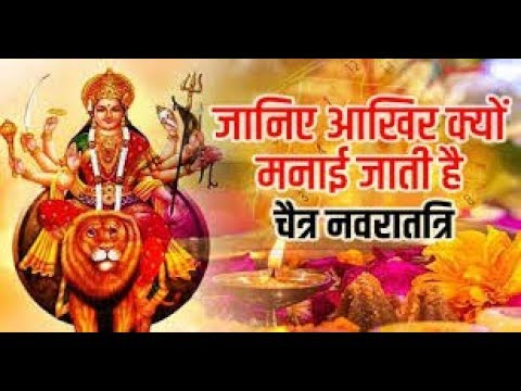 navratri-क्यों-मनाते-है-नवरात्रि-||-क्या-आप-जानते-है-नवरात्रि-का-इतिहास?---navratri-2019