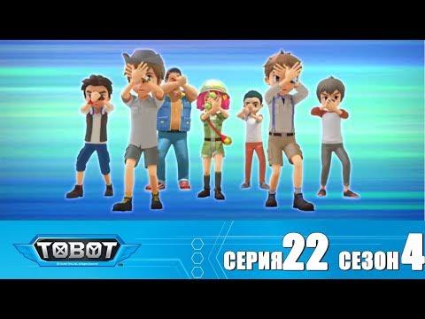 Тобот - 4 сезон - Тобот - Сезон 4 Серия 22 Новый сезон 2018! Мультфильм про машины трансформеры