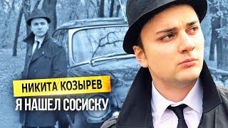 Смотреть клип Никита Козырев - Я Нашёл Сосиску / А Где Моя Сосиска?