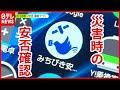 """通信オフでも利用可能!!  """"安否""""最新アプリ(2021年3月9日放送「news zero」より)"""