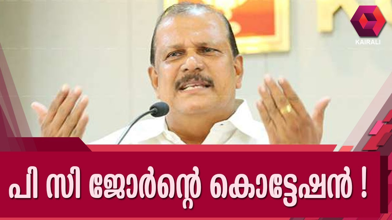 pc-george-supporting-dileep-is-due-to-his-son-s-friendship-with-the-actor-allegations