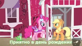 Моя маленькая пони - Телеграмма в форме песни (Песня)(Субтитры) HD MLP: Pony - Hero