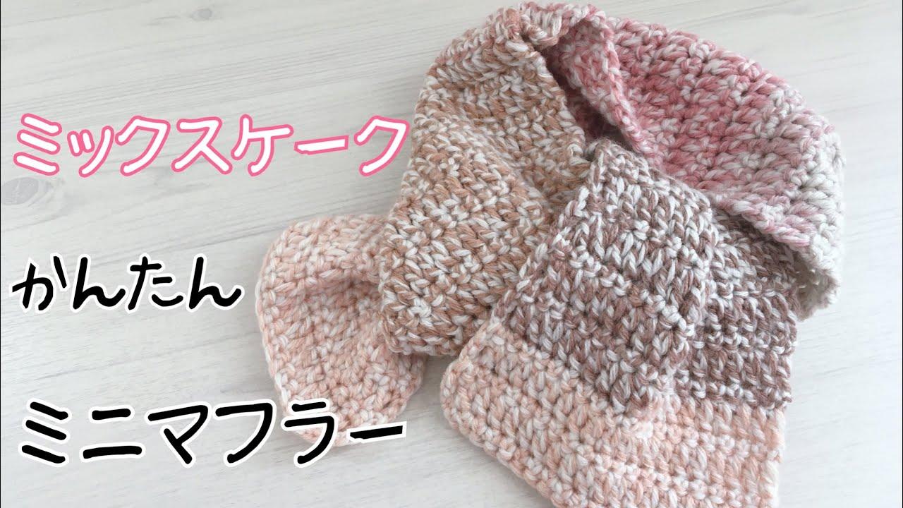 編み 方 かぎ針 マフラー