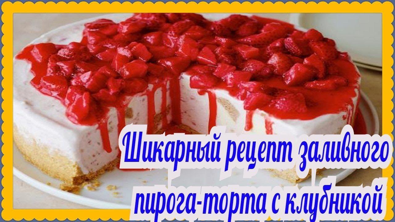 Торт со сметанным кремом и клубникой