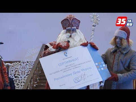 """Год бесплатного интернета получил в подарок Дед Мороз от компании """"Ростелеком"""""""