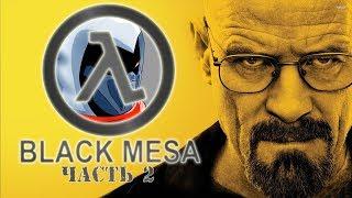 СТРИМ: BLACK MESA (ЧАСТЬ 2) [+16]