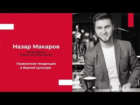 Тенденции в барной культуре Украины 2019 - Первая Лаборатория Украинского Коктейля | Назар Макаров