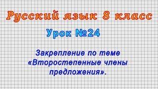 Русский язык 8 класс (Урок№24 - Закрепление по теме «Второстепенные члены предложения»)