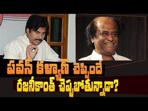 Will Rajinikanth ask the same question asked by Pawan Kalyan ? || #PawanKalyan || #Kaala