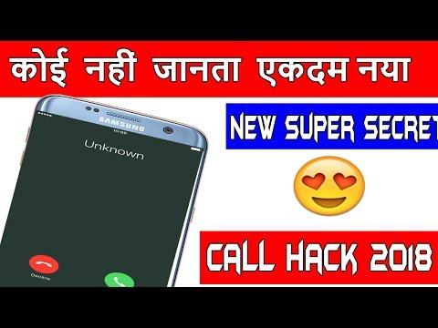Call Hack Kaise Kare  | How to Hack any Call Forwarding 2018
