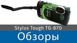 Olympus Stylus TG-870 Тест видео. Снимает плохо!