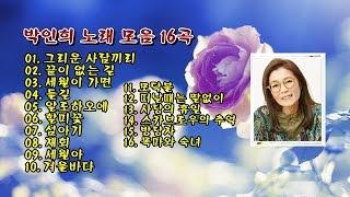 박인희 노래 모음 16곡
