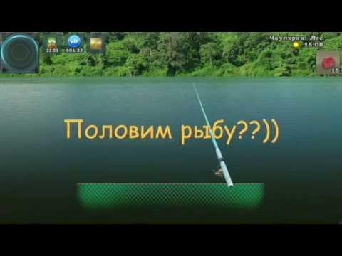 World of Fishers - Мир рыбаков. Симулятор рыбалки на Андроид. Игра - рыбалка.