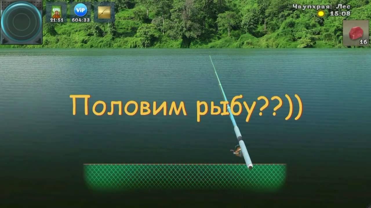 рыбаки игровой