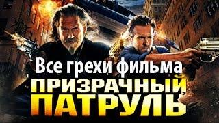 """Все грехи фильма """"Призрачный патруль"""""""