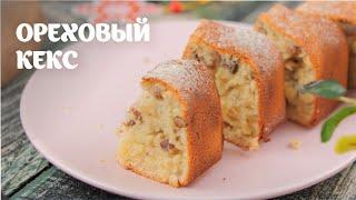 Ореховый кекс простой видео рецепт | простые рецепты от Дании