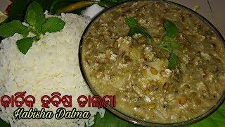 କାର୍ତ୍ତିକ ମାସ ହବିଷ ଡାଲମା (ଓଡିଆ) || #Kartika Special #Habisha #Dalma
