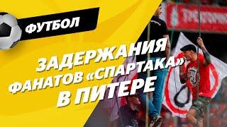 Задержания фанатов Спартака в Петербурге: комментарий заводящего