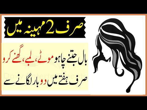 Baal Mote,Lambe,Ghane Karne Ka Tarika - Best Natural Hair Tips