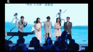 """[Eng/video] 160509 ZTAO Movie """"Edge of Innocence"""" Press Conference Full"""