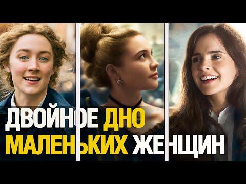 Маленькие Женщины Разбор | Сборище первоклассных красоток и немного феменизма | Оскар 2020
