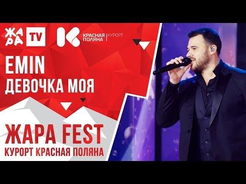 EMIN - Девочка моя /// ЖАРА FEST 2020. Курорт Красная Поляна