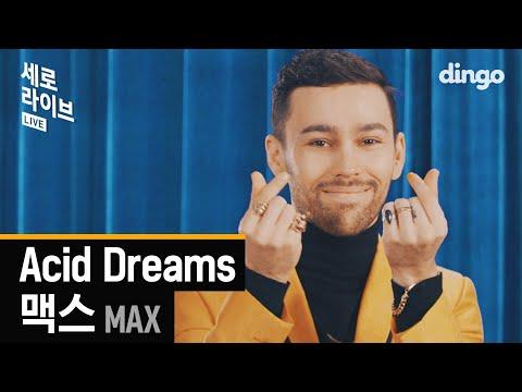 바다 건너온 유네스코 음색 'MAX - Acid Dreams' Acoustic Ver|세로라이브|딩고뮤직|Dingo Music