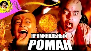 """📽️⭕ИНДИЙСКИЙ ФИЛЬМ""""КРИМИНАЛЬНЫЙ РОМАН"""" БОЕВИК"""