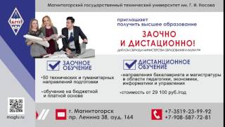 МГТУ им Г.И. Носова