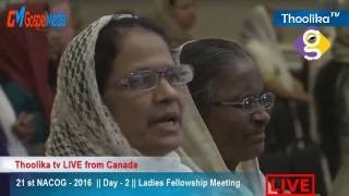 NACOG Conference - 2016 || Day - 2 || NACOG Ladies  Meeting  - 2  ||  Rev. Jacob Baby