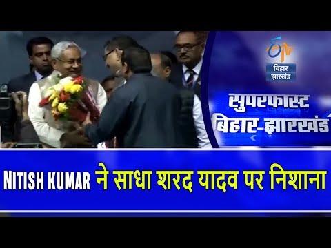 Nitish kumar ने साधा शरद यादव पर निशाना | Superfast Bihar Jharkhand |  ETV Bihar Jharkhand