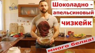 Фитнес-кухня: Шоколадный чизкейк - много белка, мало углеводов!