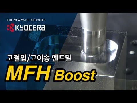 (KYOCERA)  - [MFH Boost] 고절입/고능률 하이피드 커터