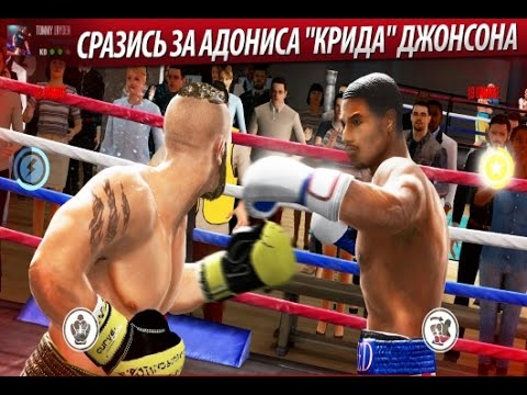 Real Boxing 2 CREED игра на Android и iOS