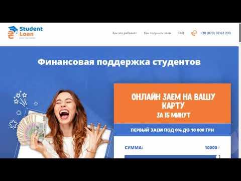 Кредит для студентов Украины
