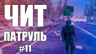 GTA Online: ЧИТ ПАТРУЛЬ #11: Читы- зло