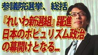 参院選、「れいわ新選組」躍進は日本のポピュリズム政治の幕開け|竹田恒泰チャンネル2