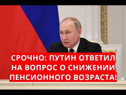 Срочно: Путин ответил на вопрос о снижении пенсионного возраста!