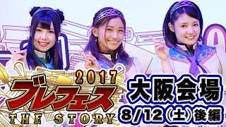 ブレフェス2017in大阪会場 8/12(土)マイドームおおさか ---------------...