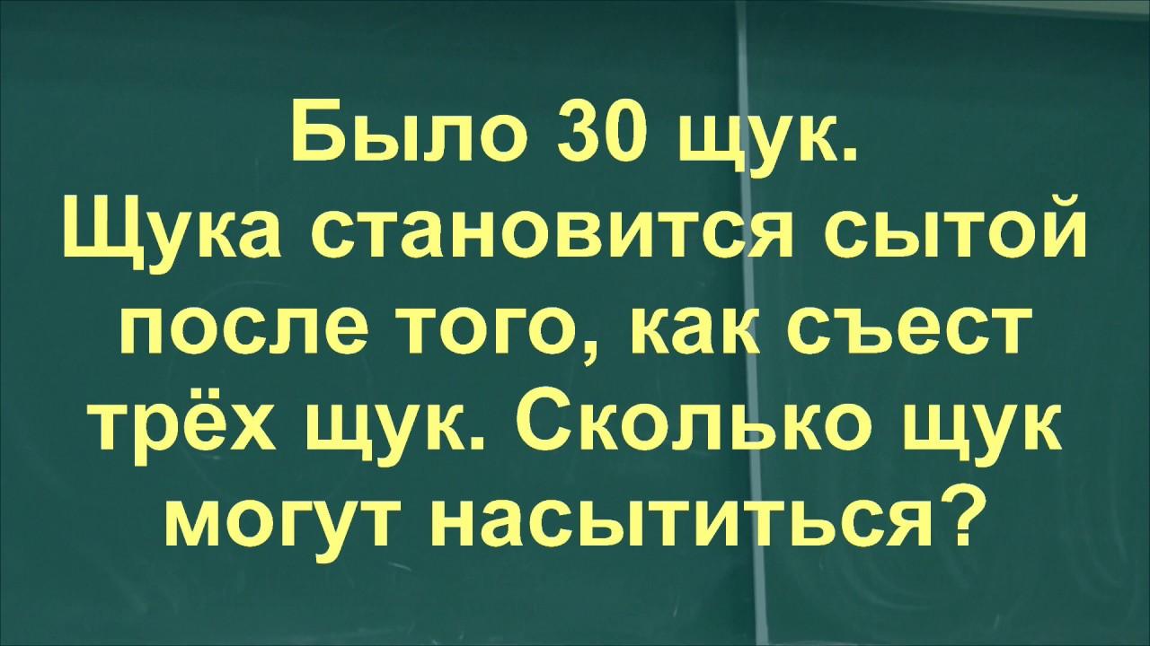 70 Тридцать щук