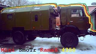 Обзор КАМАЗ 4350 (KAMAZ 4350)(Мини смотр КАМАЗ!!!, 2015-01-17T11:39:42.000Z)