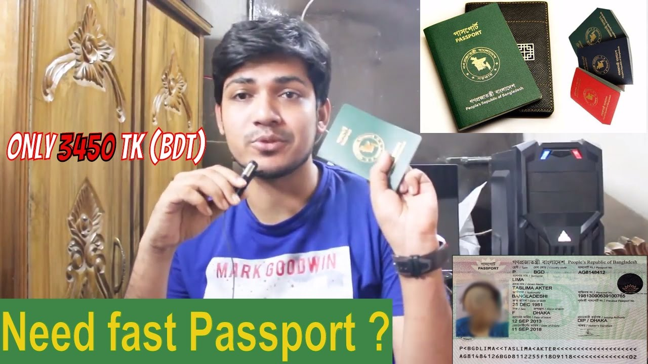 How to get fast passport without any problem a to z youtube how to get fast passport without any problem a to z ccuart Image collections