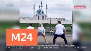 Скачать Танец оскорбил верующих Москва 24