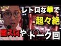 【台湾の4号機…闇スロ…レトロな華】アブノーマルな日常#トーク回【ハナハナ】【パチンコ】【スロット】【FUJI可児】