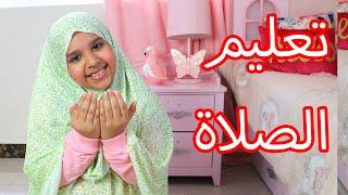 تعليم الصلاة  مع  شفا How to pray