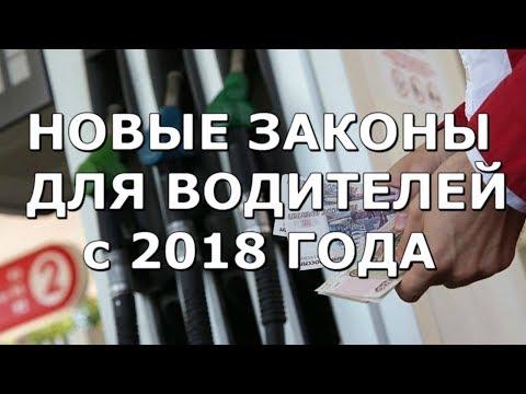 видео: НОВЫЕ ЗАКОНЫ ДЛЯ ВОДИТЕЛЕЙ 2018. НОВЫЕ ПДД 2018